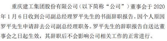 重庆建工副总经理罗平辞职 2018年薪酬为58万元