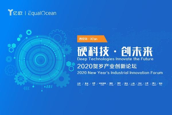 中国西北科创第一城西安的硬科技未来丨贺岁论坛2020西安站收官