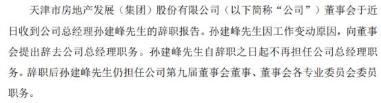 天房发展总经理孙建峰辞职 2018年薪酬为46万元