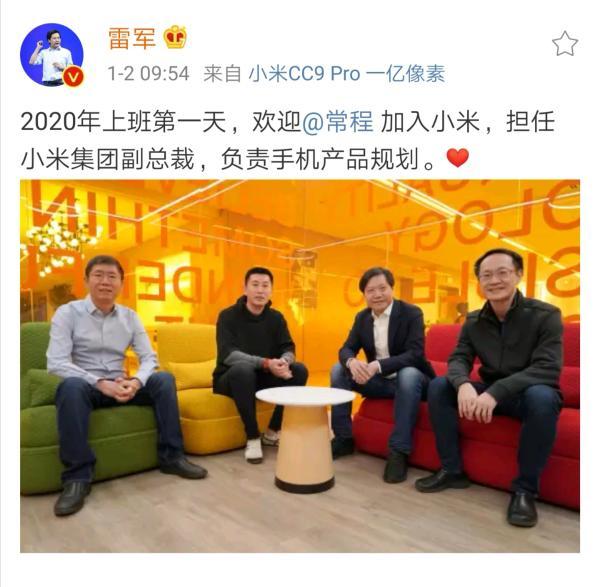 常程加入小米担任集团副总裁、负责手机产品规划 雷军表示欢迎