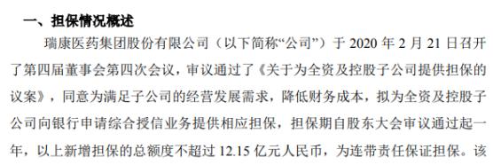瑞康医药拟为全资及控股子公司向银行申请综合授信提供担保 金额不超12亿