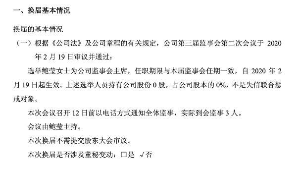 普滤得选举鲍莹为监事会主席 不持有公司股份