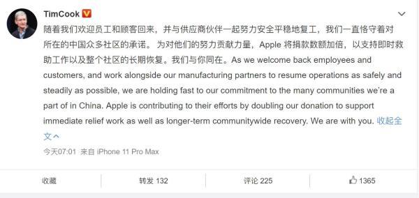 苹果CEO库克:将捐款数额加倍 支持即时救助工作