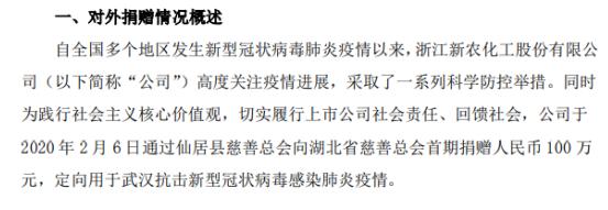 新农股份向湖北省慈善总会首期捐赠人民币100万元
