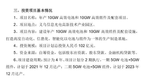 晶澳科技102亿投资10GW高效电池及高效组件 一期预计2021年12月达产