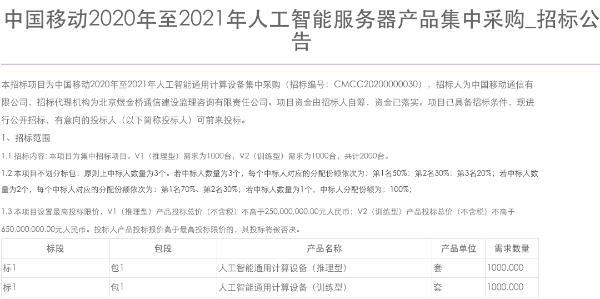 中国移动人工智能服务器产品集采:规模为2000台,总限价9亿元