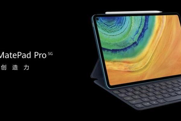 华为MatePad Pro 5G全球首发:开启智慧...