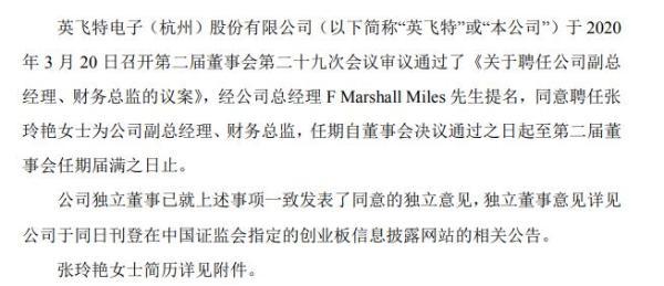 英飞特聘任张玲艳为副总经理、财务总监