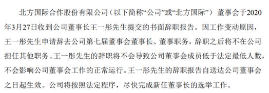 北方国际董事长王一彤辞职 因工作变动原因