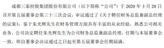 三泰控股聘任朱光辉为公司财务总监兼副总经理