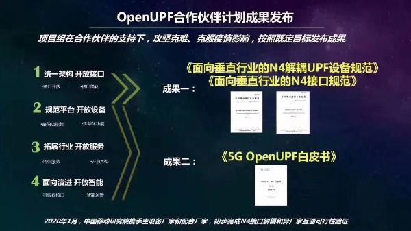 推进N4解耦,完善UPF规范:中国移动加速5G垂直行业落地