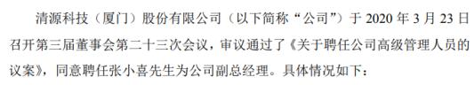 清源股份聘任张小喜为公司副总经理