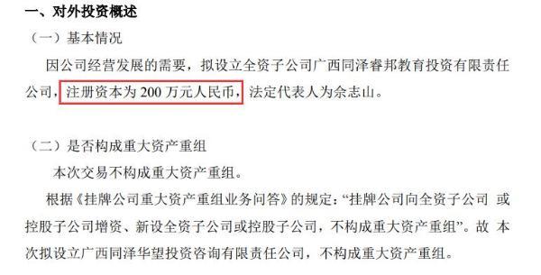 同泽股份拟设立全资子公司 注册资本200万元