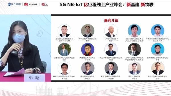 跨越1亿连接门槛:新基建新物联加持下5G NB-IoT新征程开启