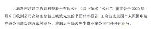 昂立教育副总裁王晓波辞职 因个人原因