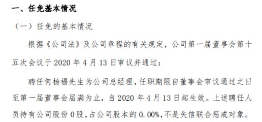 中泰环境聘任何杨福为总经理 不持有公司股份