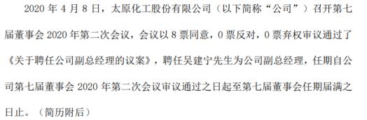 太化股份聘任吴建宁为公司副总经理