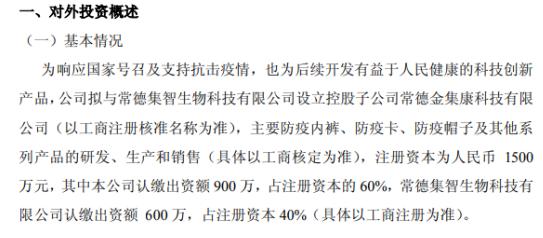 金锂科技拟出资1500万元设立控股子公司