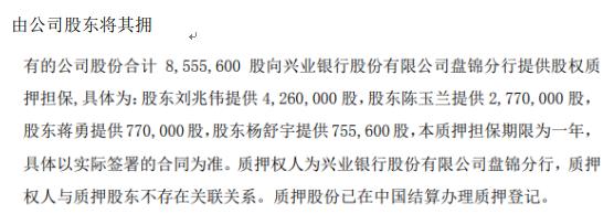 科宇股份4名股东合计质押855.56万股 用于向银行借款