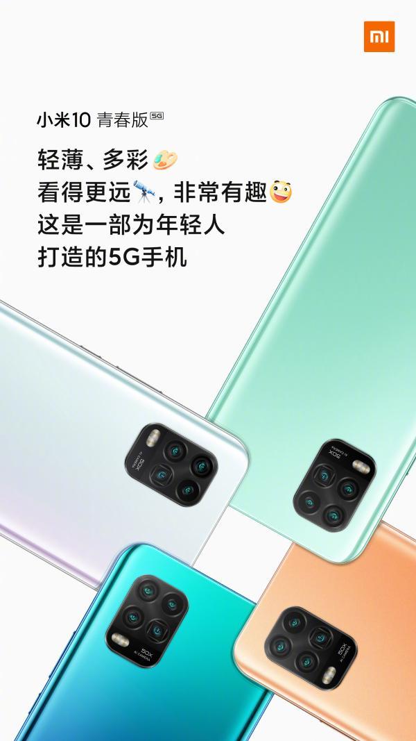 小米10青春版将用上50倍潜望式超远变焦 搭载骁龙765G
