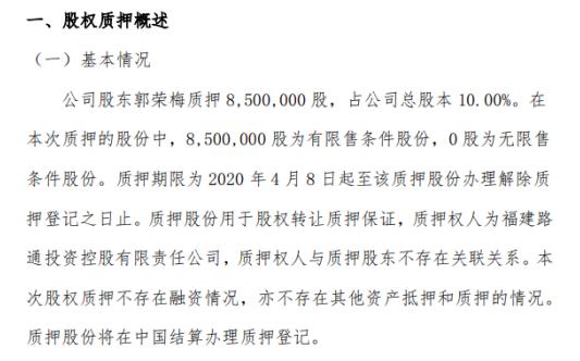 路通股份股东郭荣梅质押850万股 用于股权转让质押保证