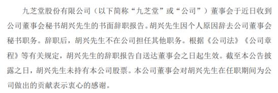九芝堂董事会秘书胡兴辞职 2019年薪酬为45万元