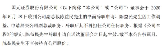 国元证券副总裁陈益民辞职 2019年薪酬为123.75万元