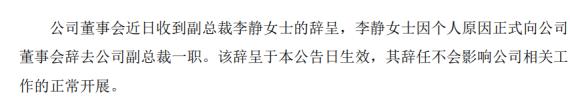永辉超市副总裁李静辞职 2019年薪酬为264万元