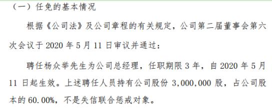 银丰园林总经理杨众军辞职 杨众举接任