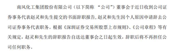 ST南风证券事务代表赵灵和辞职 因个人原因