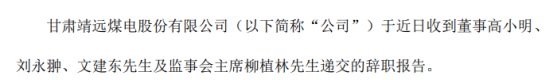 靖远煤电董事高小明、刘永翀、文建东及监事会主席柳植林辞职