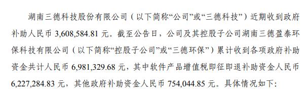 三德科技近期收到政府补助360.86万元