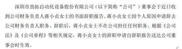 劲拓股份财务负责人蒋小贞辞职 2019年薪酬为17.04万元