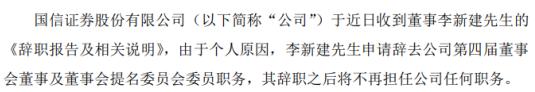 国信证券董事李新建辞职 2019年薪酬为14.29万元