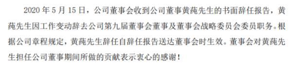 金龙汽车董事黄莼辞职 因工作变动原因