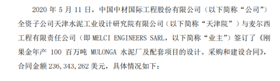 中材国际全资子公司签订了经营合同 合同金额2.36亿美元