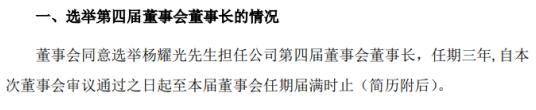 南华仪器选举杨耀光担任公司第四届董事会董事长 聘任多名高管
