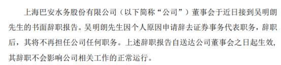 巴安水务证券事务代表吴明朗辞职 因个人原因