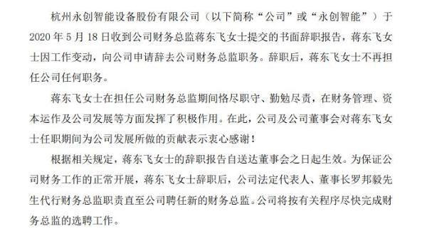 永创智能财务总监蒋东飞辞职 2019年薪酬36万元