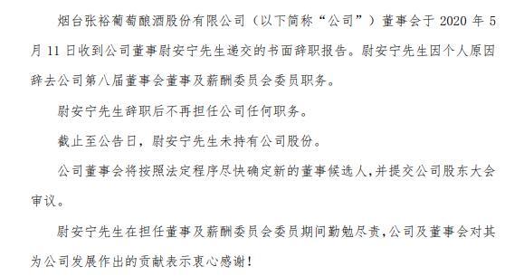张裕A董事尉安宁辞职 未持有公司股份