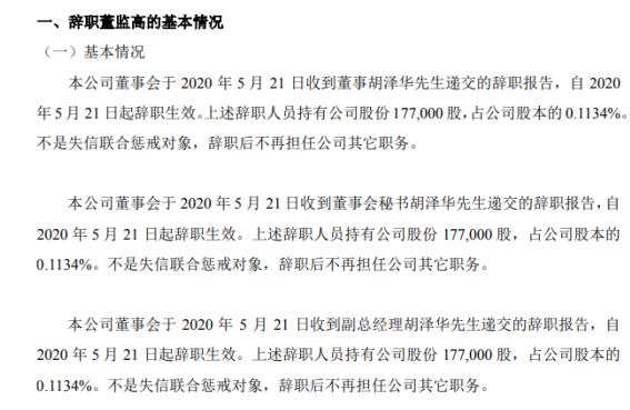 开特股份副总经理胡泽华辞职 持有公司0.11%股份
