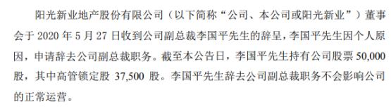 阳光股份副总裁李国平辞职 2019年薪酬为160万元