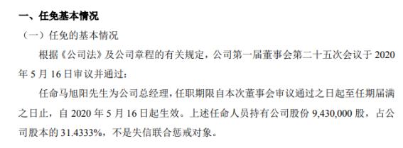 鹍骐科技任命马旭阳为总经理 持有公司31.43%股份
