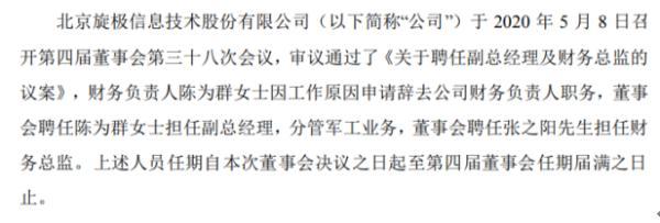 旋极信息聘任陈为群担任副总经理、张之阳担任财务总监