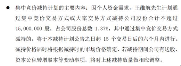华胜天成股东王维航拟减持股份 预计减持不超总股本1.37%
