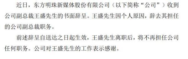 东方明珠副总裁王盛辞职 2019年薪酬110万元