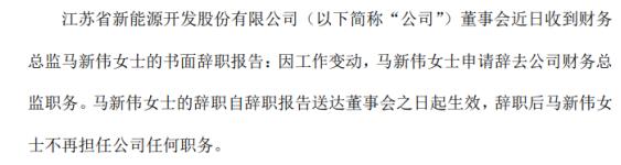 江苏新能财务总监马新伟辞职 2019年薪酬为58.55万元