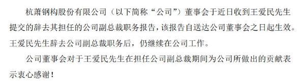 杭萧钢构副总裁王爱民辞职 2019年薪酬102万元