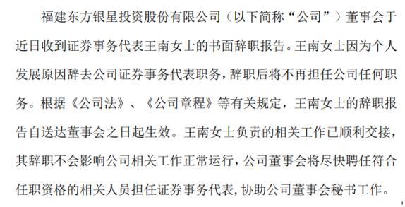 东方银星证券事务代表王南辞职 因个人发展原因