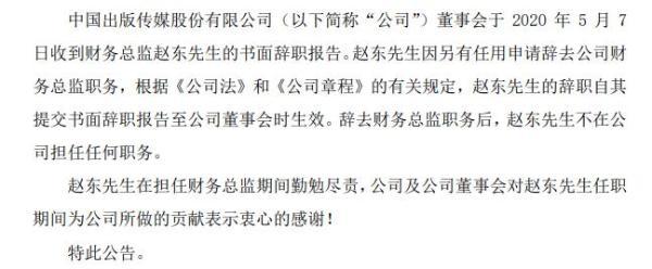 中国出版财务总监赵东辞职 2019年薪酬65万元